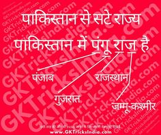 Gernal Knowledge, General Knowledge Facts, Knowledge Quotes, English Word Meaning, Learn Hindi, Genius Quotes, Hindi Words, Geography Lessons, India Facts