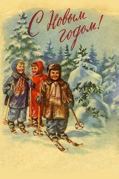 Картинка с почтового конверта  С Новым годом . 1959 г. Дети на лыжах