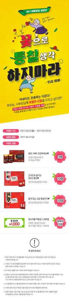 함소아몰 Web Design, Typo Design, Page Design, Layout Design, Korea Design, Event Banner, Promotional Design, Event Page, Website Design Inspiration