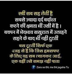 Hindi quite Awesome quote शायरी shayari Marriage Life Quotes, Real Life Quotes, Reality Quotes, Love Husband Quotes, Dad Quotes, Couple Quotes, Woman Quotes, Powerful Motivational Quotes, Morning Inspirational Quotes