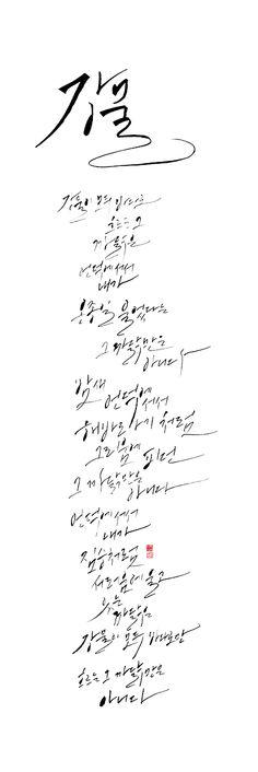 calligraphy_강물_천상병
