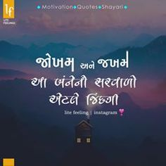 Image may contain: text and nature True Quotes, Best Quotes, Buddhist Quotes, Gujarati Quotes, God Pictures, Wall Art Quotes, Osho, Hindi Quotes, Animals Beautiful