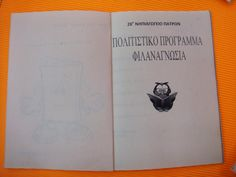 Λουλουδοπαρέα : << Φιλαναγνωσία !!! >> Cover, Books, Libros, Book, Book Illustrations, Libri