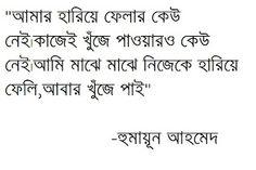 Bangla Kobita        Narayan Mistry   Poems