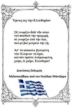 Δ@σκαλο…παιδέματα » Blog Archive » Η ελληνική σημαία-Ο εθνικός μας ύμνος Greek Quotes About Life, Greek Independence, Greek Alphabet, Greek Language, Greek History, Greek Culture, Always Learning, Ancient Greek, Poems