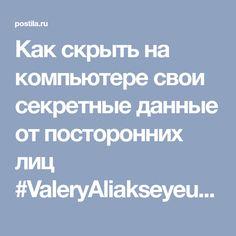 Как скрыть на компьютере свои секретные данные от посторонних лиц #ValeryAliakseyeu - YouTube