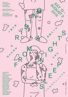 Japanese Exhibition Poster: Rising From A Night's Sleep. Momoe Narazaki. 2015Gurafiku's  first exhibition of Japanese graphic design titled Rising From A  Night's Sleep: Observations of the Everyday in Japanese Graphic Design  opens July 12 at Present Works in Milwaukee, USA.