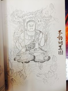 Fudo Myoo tattoo template 4