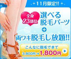 選べる脱毛パーツ+両ワキ脱毛し放題!!のバナーデザイン