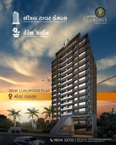 A motion poster ad made for Real Estate Residential project in Surat, Gujarat, India - design specially for social media highlighting special features of the project on top of the video and location as well as contact information at the bottom. #ad #videoad #gujarati #addesign #graphicdesign #motion #motiongraphic #creativead #realestatead #realestate #surat #india Real Estate Advertising, Real Estate Ads, Real Estate Video, Real Estate Branding, Real Estate Agency, Real Estate Marketing, Property Ad, Property Design, Inmobiliaria Ideas