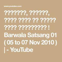 ब्रह्मा, विष्णु, महेश पूजा के योग्य नहीं गीतानुसार !  Barwala Satsang 01 ( 05 to 07 Nov 2010 ) | - YouTube