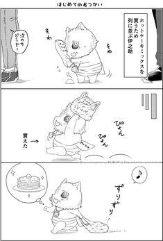 Anime Demon, Haikyuu Anime, Fairy Tail, Otaku, Kylie Jenner, Manga, Comics, Cute, Twitter