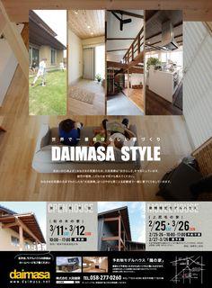 チラシギャラリー | 注文住宅を岐阜・尾張で建てるなら大政建築 Web Design, Flyer Design, Graphic Design, Editorial Layout, Paper, Building, House, Design Web, Editorial Design