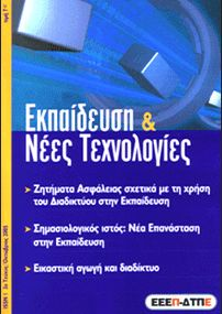 Περιοδικά…  01/07/2012 — sofilab    Για τους Εκπαιδευτικούς που ενδιαφέρονται για τις εξελίξεις,  υπάρχουν περιοδικά που κυκλοφορούν σε ηλεκτρονική έκδοση και είναι διαθέσιμα δωρεάν.