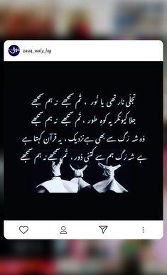 Sufi Quotes, Poetry Quotes In Urdu, Urdu Quotes, Wisdom Quotes, Islamic Quotes, Sufi Songs, Sufi Music, Inspirational Shayari, Inspirational Lines