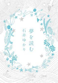 夢を読む   石井 ゆかり http://www.amazon.co.jp/dp/4592732723/ref=cm_sw_r_pi_dp_.7khvb0800M4J