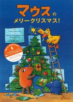 マウスのメリークリスマス