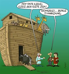 arkas.gr Greek Memes, Funny Greek, Funny Photos, Picture Video, Fangirl, Jokes, Family Guy, Lol, Pictures
