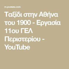 Ταξίδι στην Αθήνα του 1900 - Εργασία 11ου ΓΕΛ Περιστερίου - YouTube Math Equations, Youtube, Youtubers, Youtube Movies