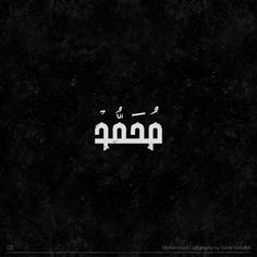 30 Mohammad Calligraphy by Rami Hoballah, via Behance