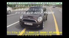 중고차 구매 시승 미니쿠퍼S 클럽맨 1,500만원 2008년 97,800km(강남매매시장:중고차시세/취등록세/할부/리스 등 친절 ...