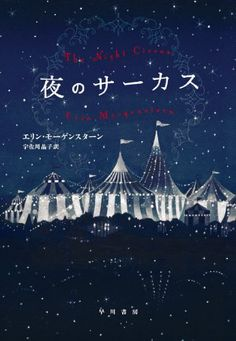 夜のサーカス   エリン モーゲンスターン http://www.amazon.co.jp/dp/4152092858/ref=cm_sw_r_pi_dp_kMyPwb0WPCXKN