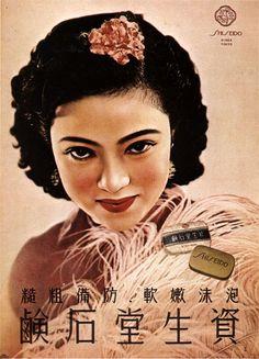 Shiseido, - color palette - font - could be used for Character Cards Vintage Makeup Ads, Vintage Beauty, Vintage Ads, Vintage Posters, Retro Posters, Retro Advertising, Retro Ads, Vintage Advertisements, Vintage Japanese