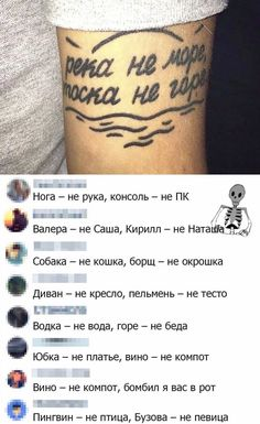 Smart Jokes, Good Jokes, Funny Phrases, Funny Quotes, Funny Puns For Kids, Russian Humor, Funny Mems, Harry Potter Anime, Aesthetic Stickers