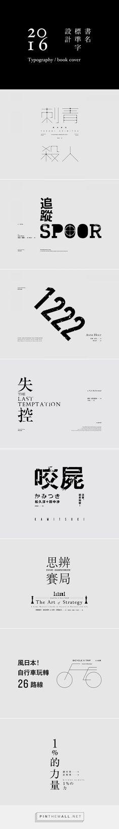 書名標準字設計 / Typography / book cover / 2016 on Behance