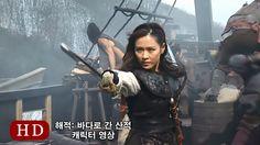 해적: 바다로 간 산적 (The Pirates, 2014) 캐릭터 영상 (Character Video)