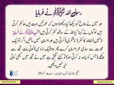 #urduquote #urdusms #urdu #quran #hadith #bukhari #sahih #muslim #Islam #urduHadith #Hadees