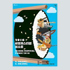 Music festival poster in a fun sushi. Event Poster Design, Graphic Design Posters, Graphic Design Illustration, Graphic Design Inspiration, Event Posters, Poster Layout, Poster Ads, Poster Prints, Web Design