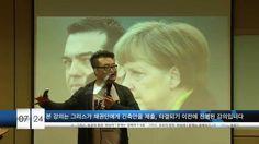 경제강의 : 바보야 문제는 경제야 7회 - 그리스, 유로의 원죄