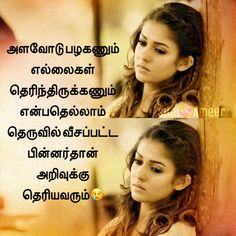 Very true 👍 Tamil Love Memes, Tamil Love Quotes, Sad Love Quotes, Sweet Quotes, Love Quotes For Him, Quotes For Dp, Too Late Quotes, Hurt Quotes, Life Quotes