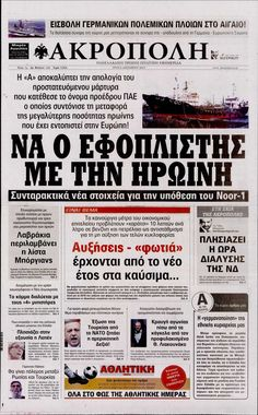 Εφημερίδα Η ΑΚΡΟΠΟΛΗ - Τρίτη, 08 Δεκεμβρίου 2015