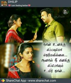 Love quotes kavithai poems and poetry in tamil with images for find this pin and more on tamil quote by amutharani rengasamy altavistaventures Images