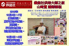 鐵能社烘焙大師之家  (Tetsuno Master Bakery Home): 2015年 10月5日~9日山﨑豐講師 烘焙専業技術講座 : 麵包課程 &  洋菓子課程