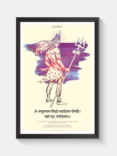 Immaculately designed portraying the entire figure of lord Shiva. This lord Shiva poster is adapted from our post on MahaShivaratri which has the Gayatri Rudra Mantra along with its meaning in Hindi and English. Vedic Mantras, Hindu Mantras, Sanskrit Mantra, Sanskrit Quotes, Sanskrit Tattoo, Lord Shiva Mantra, Shiva Wallpaper, Thor Wallpaper, Wallpaper Quotes