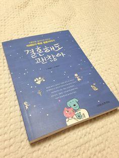 여성학자에, 결혼 45년차 아내에, 아이를 셋 모두 서울대에 보낸 어머니인 작가가 결혼에 대해 쓴 책이라 해서 은근히 기대하고 보았다. 게다가 최근 팟캐스트 강연도 재미있게 들었던 터라 더욱 서둘러 읽었는데... 웬걸. 의외로 시시한 얘기들만 있어서 김샜다. 결혼 제도, 교육관, 여성주의 등에 대해 지혜로우면서도 날카로운, 일반적인 관념에 한방 날리는 주장들을 펼쳐 놓을 줄 알았는데 '행복이 가득한 집'이나 '여성시대 베스트 사연집' 같은 좋은 말들만 가득해서 그저 이런 분이 시어머니면 완전 좋겠다 하는 생각뿐이었다. (하지만 그림은 너무나 귀엽다)