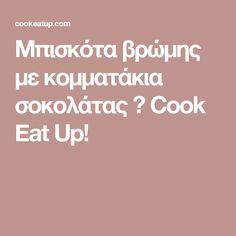 Μπισκότα βρώμης με κομματάκια σοκολάτας ⋆ Cook Eat Up!