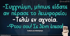 Stupid Funny Memes, The Funny, Best Quotes, Funny Quotes, Funny Greek, Greek Quotes, True Words, Funny Moments, Lol