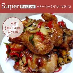 레시피팩토리everyday - 【독자 요청 레시피... : 카카오스토리 Superfoods, Food And Drink, Meat, Chicken, Cooking, Recipes, Kitchen, Recipies, Super Foods