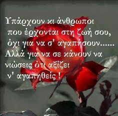 Yparxoun Wisdom Quotes, Love Quotes, Dreams Do Come True, First Love, My Love, Live Laugh Love, Greek Quotes, Great Words, Forever Love