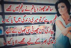 Urdu Poetry: piyaar ki iss choti si bhool ke liye