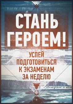posters. part 1 by Emiliya Lokta, via Behance