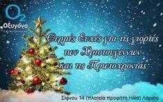 Αποτέλεσμα εικόνας για ευχεσ για γιορτη Christmas Tree, Christmas Ornaments, Holiday Decor, Cards, Teal Christmas Tree, Christmas Jewelry, Xmas Trees, Maps, Christmas Trees