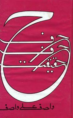 Harf Harf Haqeeqat, wasif ali wasif, wasif ali wasif books, wasif ali wasif quotes, wasif ali wasif quotes about love, wasif ali wasif urdu quotes,wasif ali wasif aqwal, wasif ali wasif afsanay, wasif ali wasif books download pdf, wasif ali wasif columns,  aqwal e wasif ali wasif, Books, Urdu, A,B,C,D,E,F,G,H,I,J,K,L,M,N,O,P,Q,R,S,T,U,V,W,X,Y,X, Pakistan