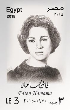 New stamps issued by Egypt Post to commemorate Egyptian actress Faten Hamama.