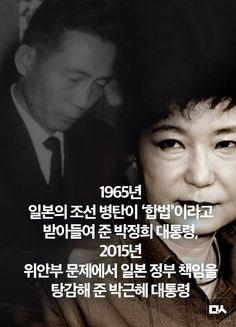 1965년 일본의 조선 병탄이 '합법'이라고 받아들여 준 박정희 대통령,  2015년 위안부 문제에서 일본 정부 책임을 탕감해준 박근혜 대통령