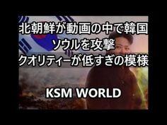 【KSM】北朝鮮が動画の中で韓国ソウルを攻撃 クオリティーが低すぎの模様